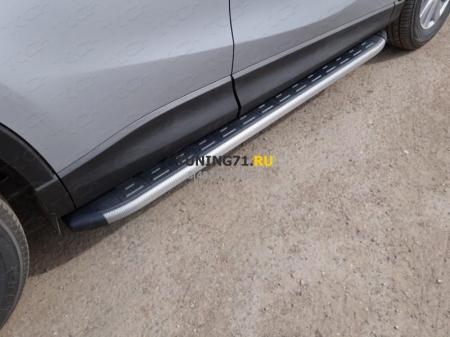 Пороги алюминиевые с пластиковой накладкой (карбон серые) 1720 мм MAZDA CX-5 2015